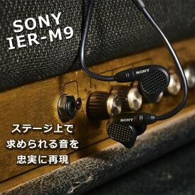 カナル型 イヤホン 有線 SONY ソニー IER-M9 Q 高音質 フラグシップ イヤフォン 【送料無料】【1年保証】