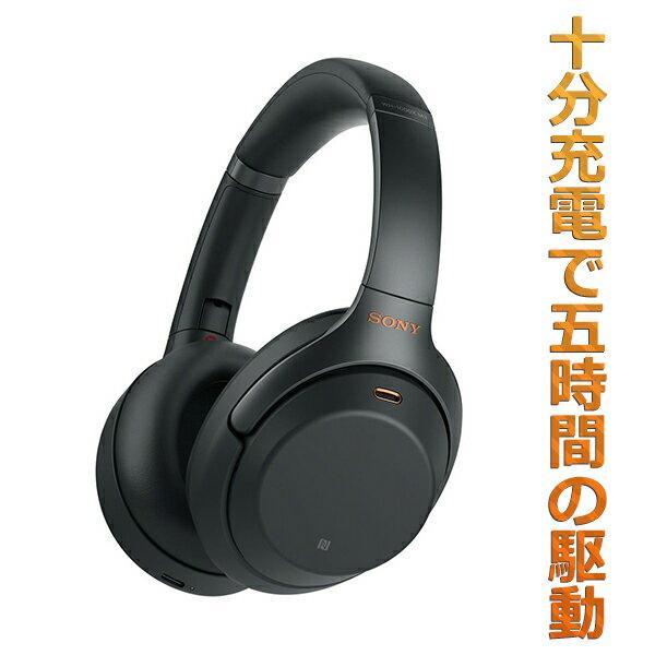 【ポイント2倍】 【最新モデル】 SONY ソニー WH-1000XM3BM ブラック 【送料無料】 ノイズキャンセリング機能搭載 Bluetooth ワイヤレス ヘッドホン ノイキャン ブルートゥース ヘッドフォン 【1年保証】