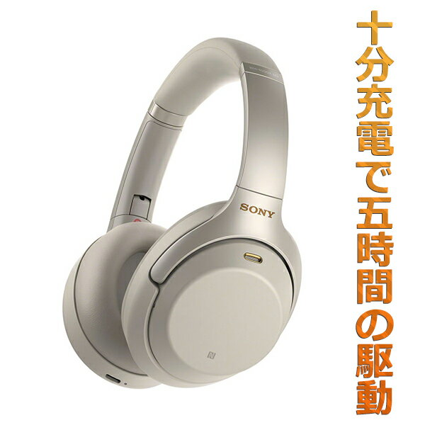 【ポイント2倍】 【最新モデル】 SONY ソニー WH-1000XM3SM プラチナシルバー 【送料無料】 ノイズキャンセリング機能搭載 Bluetooth ワイヤレス ヘッドホン ノイキャン ブルートゥース ヘッドフォン 【1年保証】