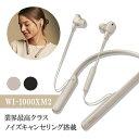 SONY ソニー WI-1000XM2 S 【シルバー】 【送料無料】 Bluetooth ワイヤレス ノイズキャンセリング イヤホン ノイキャン イヤフォン 【1年保証】