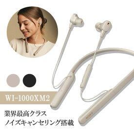 SONY ソニー WI-1000XM2 S 【シルバー】 【送料無料】 Bluetooth ワイヤレス ノイズキャンセリング イヤホン ノイキャン イヤフォン マイク付き【1年保証】