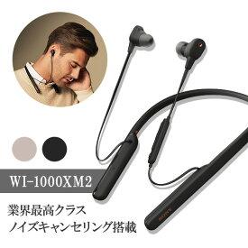 SONY ソニー WI-1000XM2 B 【ブラック】【送料無料】 Bluetooth ワイヤレス ノイズキャンセリング イヤホン ノイキャン イヤフォン 【1年保証】