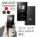 【2019年モデル】 SONY ソニー ウォークマン NW-A107 BM ブラック Walkman ウォークマン 本体 Aシリーズ 64GB ハイレゾ対応 A100モデル ギフト 【送料無料】【1年保証】