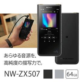 【新製品】【2019年モデル】 SONY ソニー NW-ZX507 BM 【ブラック】 ウォークマン ZXシリーズ ZX500モデル 本体 【送料無料】【1年保証】