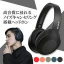【新製品】 Bluetooth ワイヤレス ヘッドホン SONY ソニー WH-H910N B 【ブラック】 【送料無料】 ノイズキャンセリング ノイキャン ヘッドフォン 【1年保証】
