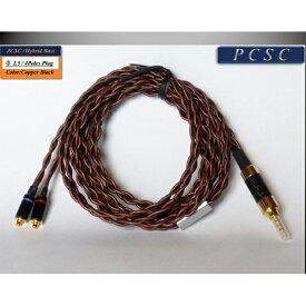 Beat-Balance ビートバランス Hybrid Bass 2.5mm 4Poles Plug【PCSC-HB2.5CB(カッパーブラック)】 【送料無料】 【1年保証】
