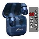 完全ワイヤレスイヤホン Bluetooth イヤホン Mavin Air-X ブルー 【AIR-X/BE】 両耳 左右分離型 フルワイヤレス Bluetooth イヤフォン 【1年保証】 iPhone におすすめのイヤホン 【送料無料】