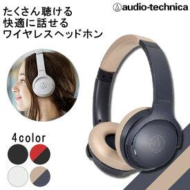 audio-technica ATH-S220BT NBG ネイビーベージュ ワイヤレス ヘッドホン Bluetooth マイク付き オーディオテクニカ 低遅延 軽量 【送料無料】
