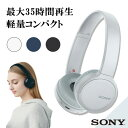 SONY ソニー Bluetooth ワイヤレス ヘッドホン WH-CH510 WZ ホワイト 【送料無料】【1年保証】
