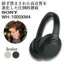 ソニー ワイヤレス ヘッドホン SONY Bluetooth WH-1000XM4 BM ブラック ブルートゥース ノイズキャンセリング ノイキャン ANC マイク付…