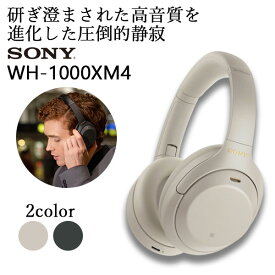 ソニー ワイヤレスヘッドホン SONY Bluetooth WH-1000XM4 SM プラチナシルバー ブルートゥース ノイズキャンセリング ノイキャン ANC マイク付き ハイレゾ 外音取り込み 【送料無料】