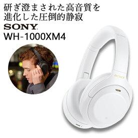 【数量限定】 ソニー ワイヤレスヘッドホン SONY Bluetooth WH-1000XM4 WM サイレントホワイト ブルートゥース ノイズキャンセリング ノイキャン ANC 限定カラー マイク付き ハイレゾ 外音取り込み 【送料無料】