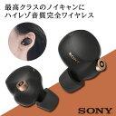 (初回完売/次回7月下旬以降お届け予定) SONY ソニー WF-1000XM4 BM ブラック ワイヤレス イヤホン Bluetooth ノイズキ…