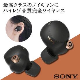 SONY ソニー ワイヤレス イヤホン WF-1000XM4 BM ブラック Bluetooth ノイズキャンセリング ノイキャン iPhone Android 通話 マイク付き 防水 IPX4 ハイレゾ対応 【送料無料】【代引き不可】【長期保証加入可】