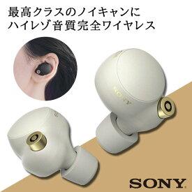 (初回完売/次回7月下旬以降お届け予定) SONY ソニー WF-1000XM4 SM プラチナシルバー ワイヤレス イヤホン Bluetooth ノイズキャンセリング ノイキャン ANC マイク付き 防水 IPX4 ハイレゾ対応 【送料無料】