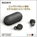 SONY ソニー WF-C500 B ブラック ワイヤレス イヤホン Bluetooth マイク付き 防滴 IPX4 低遅延 コンパクト 小型 エン…