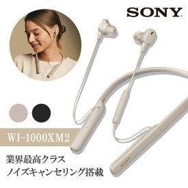 Bluetooth ワイヤレス ノイズキャンセリング イヤホン SONY ソニー WI-1000XM2 S 【シルバー】 【送料無料】 ノイキャン イヤフォン マイク付き【1年保証】