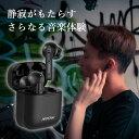 ノイズキャンセリング Bluetooth ワイヤレス イヤホン MPOW X3 ANC エムパウ マイク付きブルートゥース ノイキャン 防水 フルワイヤレス 【送料無料】