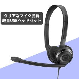 ヘッドセット ゲーミング EPOS JAPAN EPOS PC 8 USB ヘッドホン SENNHEISER マイク付き ゼンハイザー テレワーク Web会議 リモート PC Windows 【送料無料】