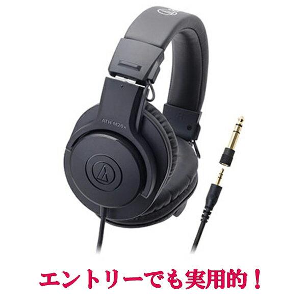 audio-technica オーディオテクニカ ATH-M20X 密閉型ヘッドホン モニターヘッドホン ヘッドフォン 【1年保証】 【送料無料】