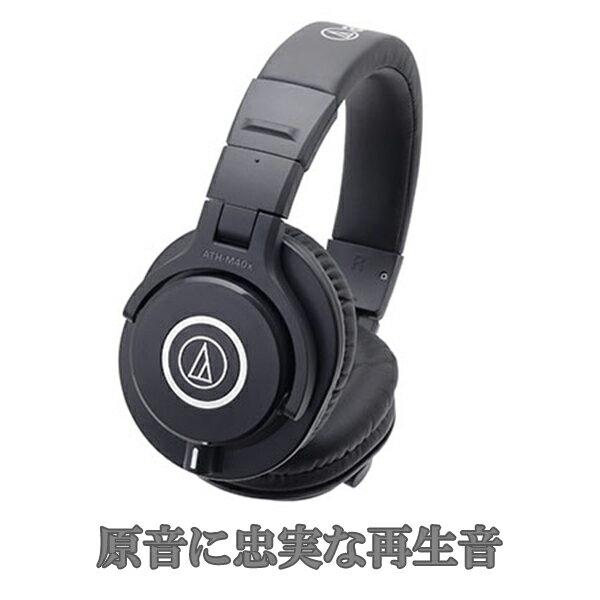 audio-technica オーディオテクニカ ATH-M40X 密閉型ヘッドホン モニターヘッドホン ヘッドフォン【送料無料】 【1年保証】