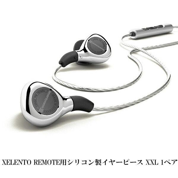 【お取り寄せ】 beyerdynamic ベイヤーダイナミック XELENTO REMOTE用シリコン製イヤーピース XLサイズ 1ペア【納期:1〜2か月】