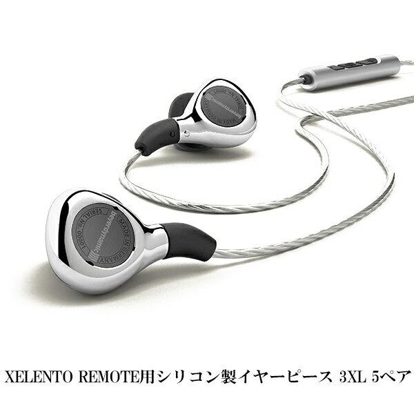 【お取り寄せ】 beyerdynamic ベイヤーダイナミック XELENTO REMOTE用シリコン製イヤーピース 3XLサイズ 5ペア【納期:1〜2か月】