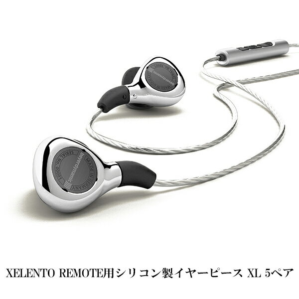 【お取り寄せ】 beyerdynamic ベイヤーダイナミック XELENTO REMOTE用シリコン製イヤーピース XLサイズ 5ペア【納期:1〜2か月】