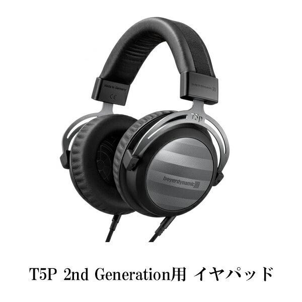 【お取り寄せ】 beyerdynamic ベイヤーダイナミック EDT T5P(2nd Generation用)イヤパッド【916633】 【送料無料】