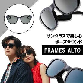 Bose ボーズ Frames Alto フレーム アルト【送料無料】Bluetooth ワイヤレス オーディオサングラス スピーカー ウェアラブル 【1年保証】