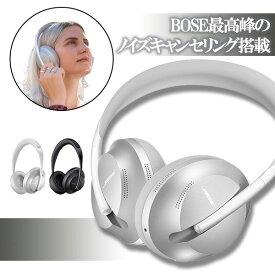ワイヤレス ヘッドホン BOSE ボーズ Noise Cancelling Headphones 700 Luxe Silver マイク付き【送料無料】 Bluetooth ブルートゥース ワイヤレス ノイズキャンセリング 【1年保証】