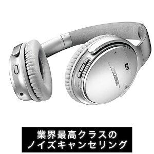 Bose ボーズ QuietComfort35 wireless II SLV 【送料無料】 Bluetooth ブルートゥース ワイヤレス ノイズキャンセリング ヘッドホン ノイキャン ヘッドフォン 【1年保証】
