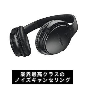 BOSE ボーズ QuietComfort35 wireless II BLK 【送料無料】 Bluetooth ブルートゥース ワイヤレス ノイズキャンセリング ヘッドホン 【1年保証】