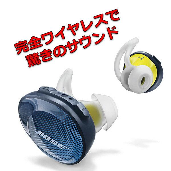 完全ワイヤレスイヤホン Bluetooth イヤホン Bose ボーズ SoundSport Free wireless headphones ミッドナイトブルー 左右分離型 スポーツ向け イヤホン ギフト 【送料無料】 【1年保証】