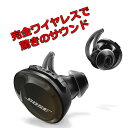 完全ワイヤレスイヤホン Bluetooth イヤホン Bose ボーズ SoundSport Free wireless headphones トリプルブラック 左…