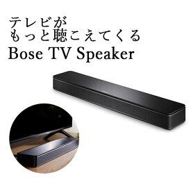 Bose ボーズ Bose TV Speaker サウンドバー スピーカー 家庭用 Bluetooth ワイヤレス ブルートゥース ホームシアター 映画 テレビ TV【送料無料】
