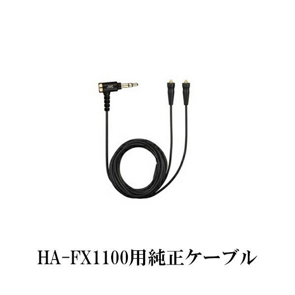 【お取り寄せ】 JVC ビクター HA-FX1100用ケーブル【JD9182-000A】【3.5mmステレオミニ / MMCX】交換ケーブル