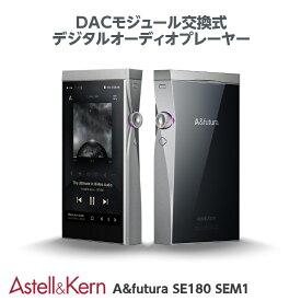 (5月21日発売予定) Astell&Kern A&futura SE180 SEM1 Moon Silver 【AK-SE180-SEM1-MS】 プレイヤー DAP アステルアンドケルン モジュール交換対応 【送料無料】