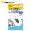 【あす楽対応】非接触体温計 エジソンの体温計 Dr.EDISON エジソンのさっと測れる2Way体温計 非接触体温計 肌に触れず…