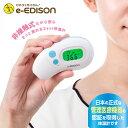 【あす楽対応】非接触体温計【赤外線体温計】 エジソンの体温計 Dr.EDISON エジソンのさっと測れる2Way体温計 非接触…