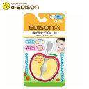 【送料無料】エジソンママ EDISON Mama はじめて使う歯ブラシ りんご 歯の生え始めからひとり歯ブラシ練習まで使える
