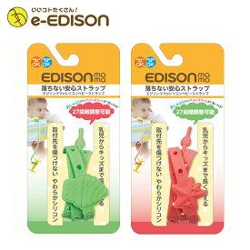 【送料無料】EDISON Mama エジソンママのシリコンベビーストラップ (1コ入)【エジソンママ】ベビーカー用おもちゃホルダー