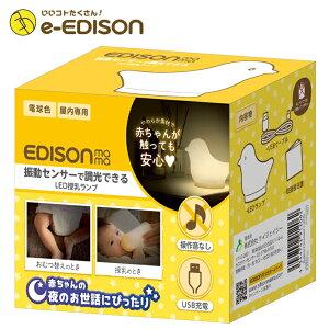 【あす楽対応】送料無料!振動センサーで調光できる「LED授乳ランプ」-USB充電式 4段階調光 おむつかえるとき 授乳のとき トントン軽く叩くだけ