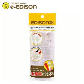★送料無料★エジソンのフォークスプーン 持ち運びに便利 「専用ケース」
