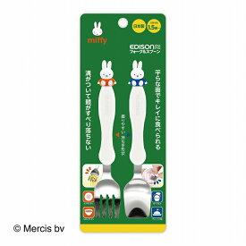 日本製!【送料無料】子供用エジソンのフォークスプーンセット miffy ミッフィー カトラリー 握りやすい持ち手形状 保育園 幼稚園 入園 入学 ベビー食器 じょうずに食べられる
