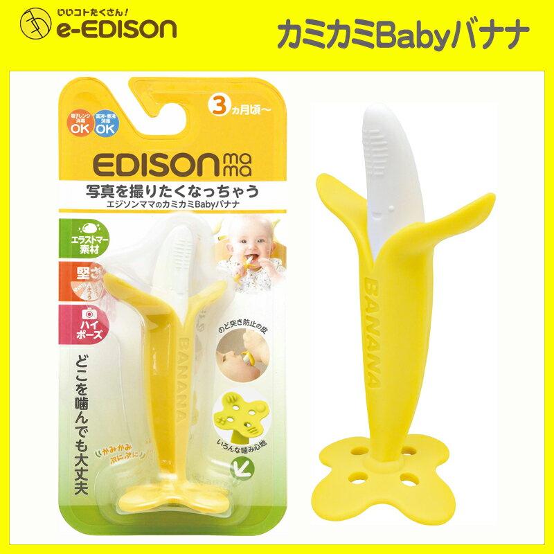【送料無料】New!EDISON Mama カミカミ Baby バナナ はがため 歯がため (3ヶ月から対象) 思わず写真を撮りたくなっちゃう