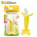【送料無料】New!EDISON Mama カミカミ Baby バナナ はがため 歯がためバナナ カミカミバナナ (3ヶ月から対象) 思わ…