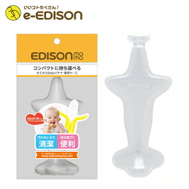 【送料無料】EDISON Mama カミカミ Baby バナナ はがため 歯がため 専用ケース