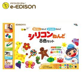 シリコンねんど8色セット(8色+1) スターターセット 知育玩具 粘土 工作