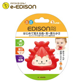 【送料無料】EDISON Mamaの学べるシリコン歯がため さんかく歯がため おしゃぶり 煮沸可 煮沸 三角 triangle エジソン エジソンママ EDISON